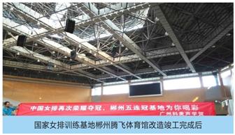 郴州五连冠腾飞体育馆