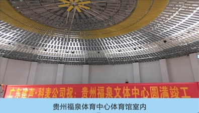 贵州福泉县体育馆