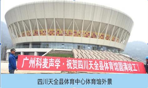 四川天全县体育馆