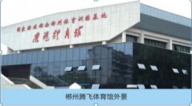 郴州五连冠腾飞体育馆声学设计