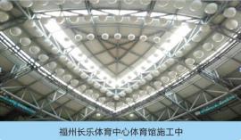福建长乐体育中心