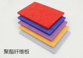 安徽聚酯纤维吸音板